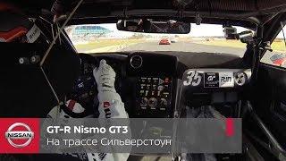 Пилот команды Nissan Алекс Банком и Nissan GTR Nismo GT3 на гоночном треке в Сильверстоуне