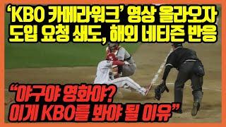 '한국 야구(KBO) 카메라워크' 영상에, 도입요청 쇄도 중인 해외반응