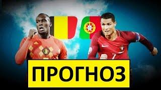 Бельгия Португалия Разбор и прогноз 1 8 Евро 2020