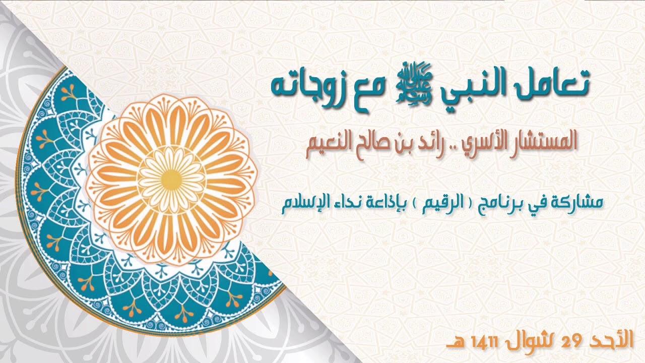 تعامل النبي ﷺ مع زوجاته /المستشار الأسري رائد النعيم