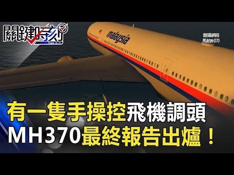「有一隻手操控飛機調頭」 航空史上最大謎團MH370最終報告出爐! 關鍵時刻 20180730-1 黃創夏 馬西屏 朱學恒 林亮君