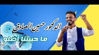 حسين الصادق - ما حبيتنا أصلو - أغاني سودانية 2020