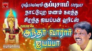அந்தா வாரார் ஐயப்பா   புஷ்பவனம் குப்புசாமி பாடிய கிராமிய மணம் கமழும் ஐயப்பன் பாடல்கள் Ayyappan Hits