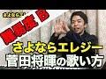 【歌い方】さよならエレジー / 菅田将暉 (難易度B)【歌が上手くなる歌唱分析シリーズ】