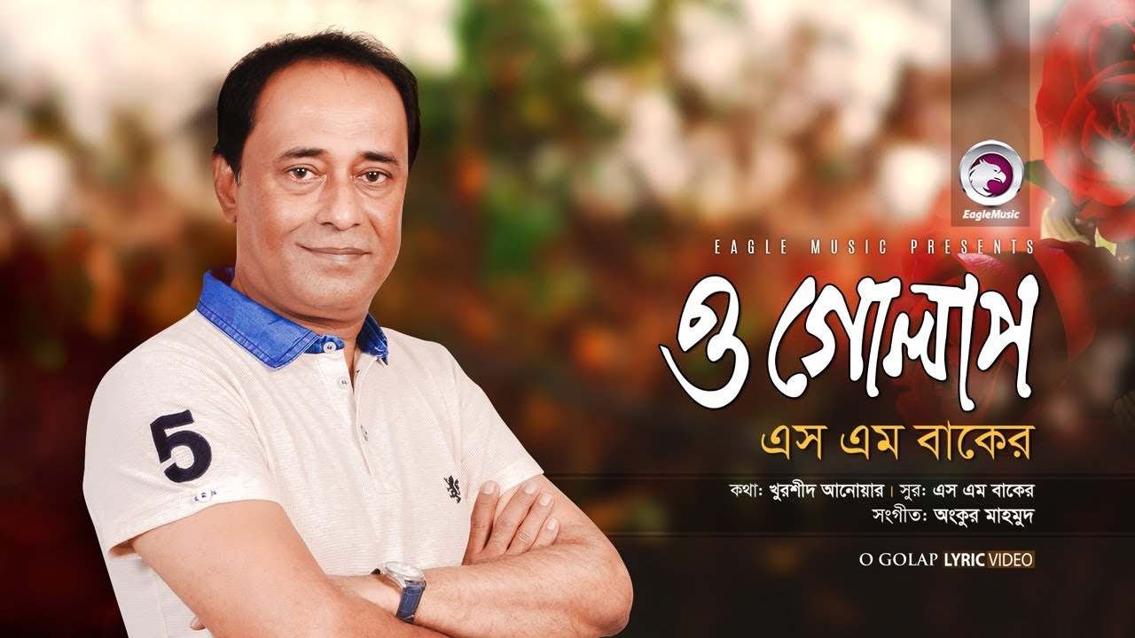 O GOLAP | Ankur Mahamud ft. SM Baker | Bengali New Song 2017