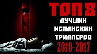 ТОП 8 ЛУЧШИХ ИСПАНСКИХ ТРИЛЛЕРОВ ПОСЛЕДНИХ ЛЕТ | КиноСоветник