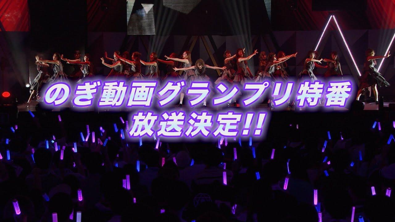 【のぎ動画】のぎ動画グランプリ 1周年記念SP 7/30(金)配信決定!