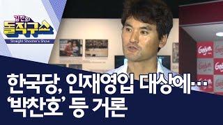[핫플]한국당, 인재영입 대상에…'박찬호' 등 거론 | 김진의 돌직구쇼