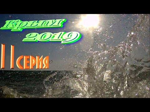 11 серия Крым 2019 Кача Под поверхностью воды   Овощной рынок