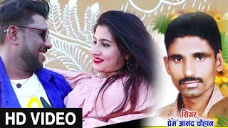 Prem Anand Chauhan   Cg song   Aashiq Hav Tor Naam Ke   New Chhatttisgarhi Geet   HD Video 2019