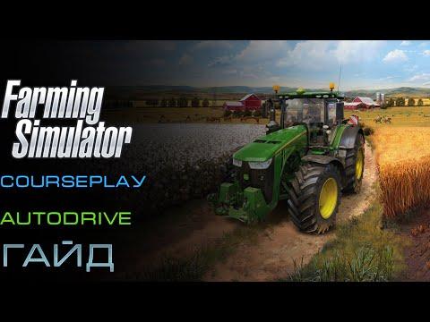 Farming Simulator 19 - CoursePlaу + AutoDrive = Гайд как использовать их №1