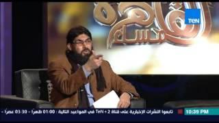مساء القاهرة - الشيخ ناصر رضوان....زوجة عماد قنديل الشيعية  تعمل فى منصب قيادي فى وزارة الاوقاف