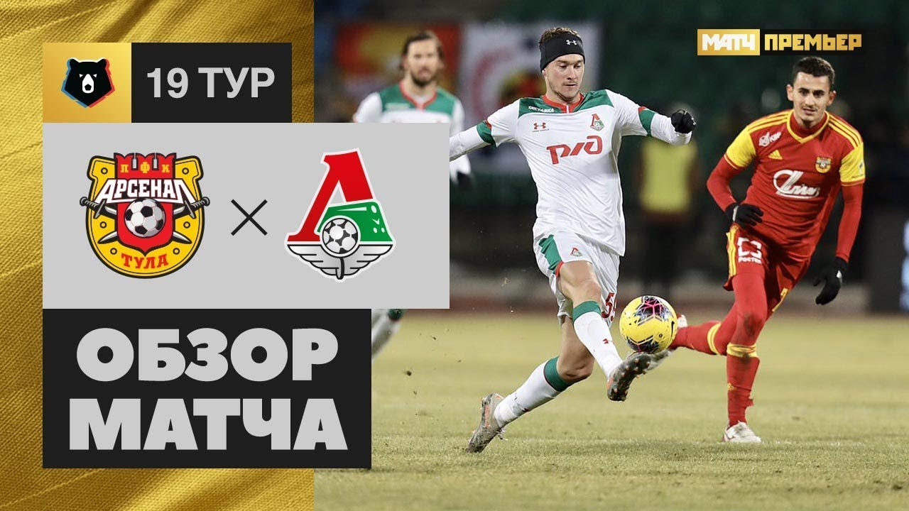 Арсенал Тула  4-0  Локомотив видео