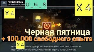 +100.000 свободного опыта | x4 Черная пятница | Wot Blitz
