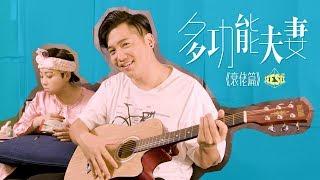 多功能夫妻(衰佬篇)   See See TVB    多功能老婆
