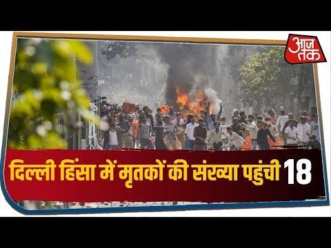 Delhi Violence: आज 5 की मौत, मरने वालों की संख्या हुई 18, 200 से अधिक घायल