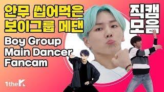 춤꾼 남돌을 모아봤다?????보이그룹 메인댄서의 위엄! | Main Dancer Fancam Boy group ver. | 키노 라키 태양 큐 환웅 | 직캠모음