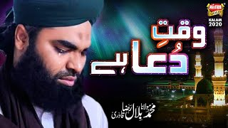 New Heart Touching Duaya Kalaam - Waqt e Dua - Muhammad Molana Bilal Raza Qadri - Heera Gold