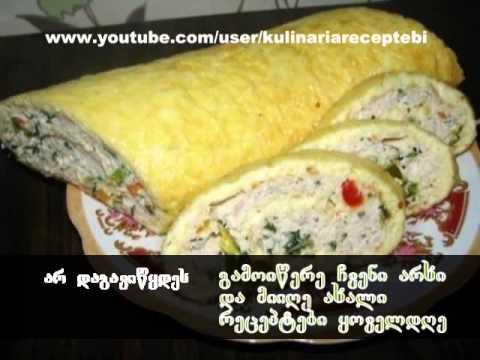 კვერცხიანი ყველის რულეტი ქათმის ხორცის ფარშით