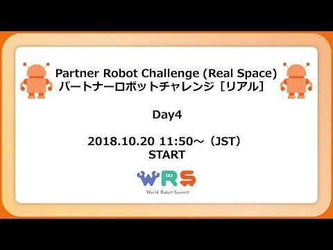 Partner Robot Challenge (Real Space)  Day4 (October 20, 2018)/パートナーロボットチャレンジ[リアル] 4日目