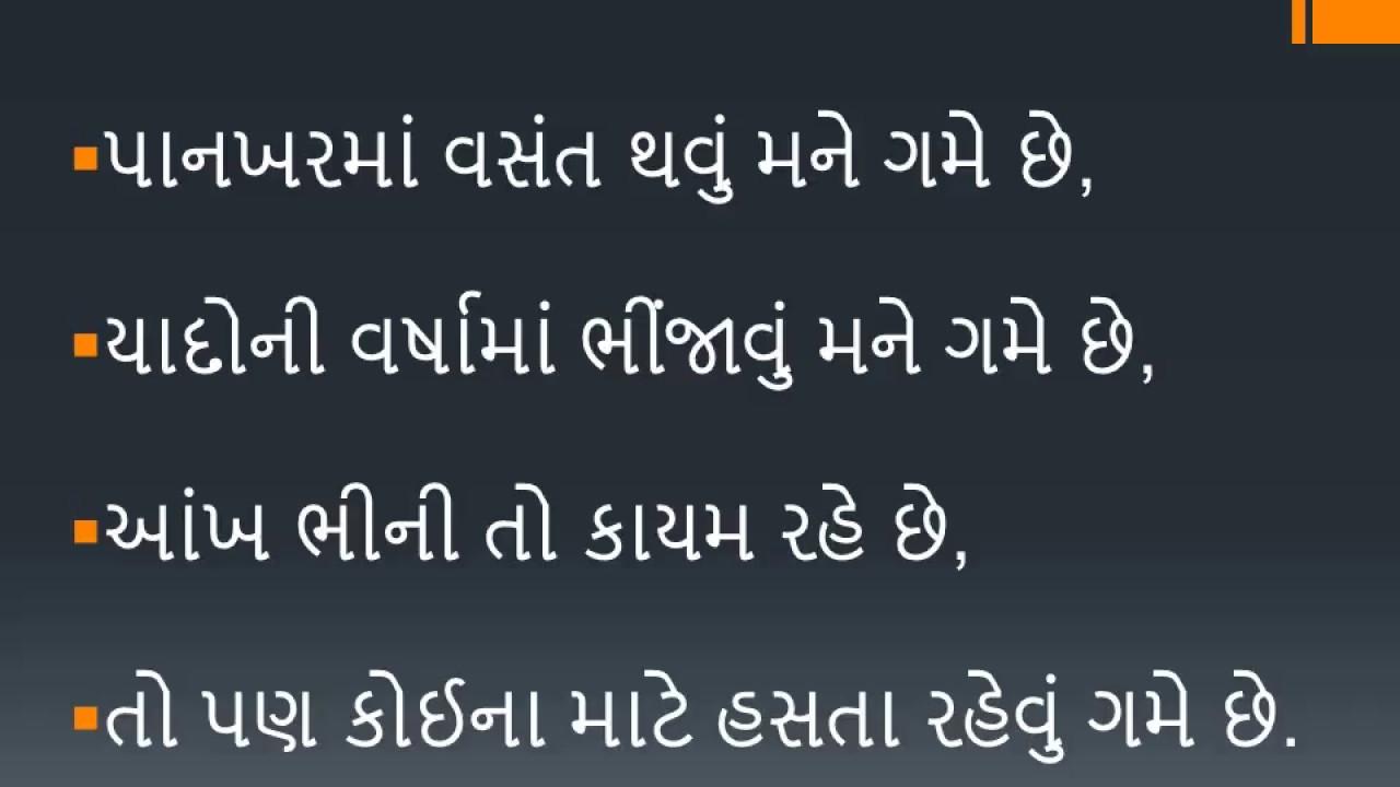 Gujarati Shayari Latest Famous Gujarati Shayari Sms Quotes Youtube