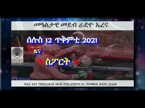Radio Erena. Tues, 12 Oct.2021. Daily News:- Eritrea, Ethiopia, Tigray, Refugees, Libya + SPORT/ስፖርት