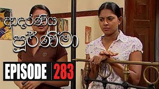 Adaraniya Purnima ‍| Episode 283 21st August 2020 Thumbnail