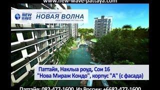 Агентство недвижимости Таиланда