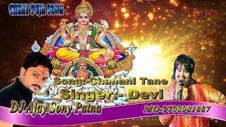 supar-hit-chhath-song-2018-e0-a4-9a-e0-a4-a8-e0-a4-a8-e0-a4-bf--e0-a4-a4-e0-a4-be-e0-a4-a8-e0-a5-87-chanani-taanesinger-devidj-ajay-sony-patna-9798981887