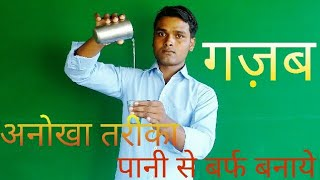 फ्रिज के बिना पानी से बर्फ बनाये how to make ice ,magic trick reveled in hindi