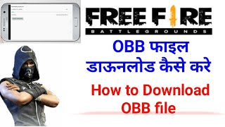 free fire obb file downloade   How to downloade firee fire obb file   OBB file downlode kaise kare
