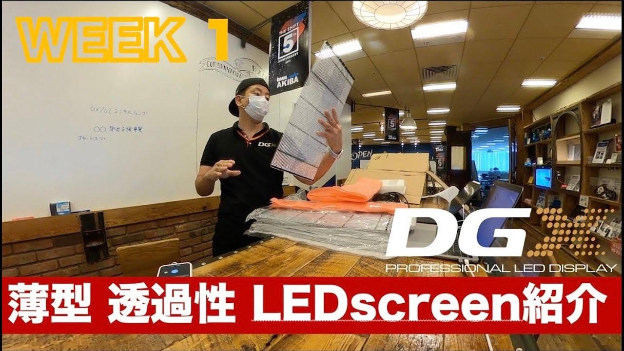 【日本未導入LEDビジョンプロダクト紹介】新型 THIN 透過 LED 紹介