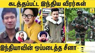 காணாமல் போன 5 இந்திய இளைஞர்களை ஒப்படைத்த சீன ராணுவம் | India | China | TamilNadu Police
