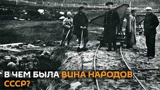 Не ошибка, а преступление: в чем была вина народов СССР?