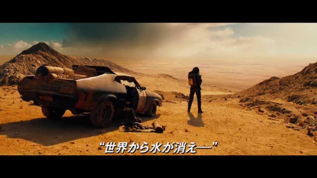 画像: 映画『マッドマックス 怒りのデス・ロード』予告1【HD】2015年6月20日公開 youtu.be