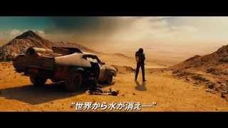 映画『マッドマックス 怒りのデス・ロード』予告1【HD】2015年6月20日公開