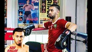 المغربي عزيز كلاح بطل العالم في رياضة الكيك بوكسينغ  Aziz Kallah