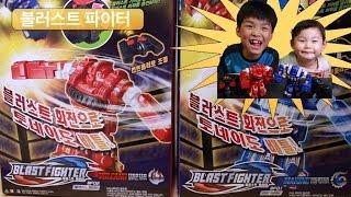 블래스터 파이터 로봇 장난감 배틀 게임 #01 Blast Fighter Toys Game❤︎ Игрушки 라임튜브