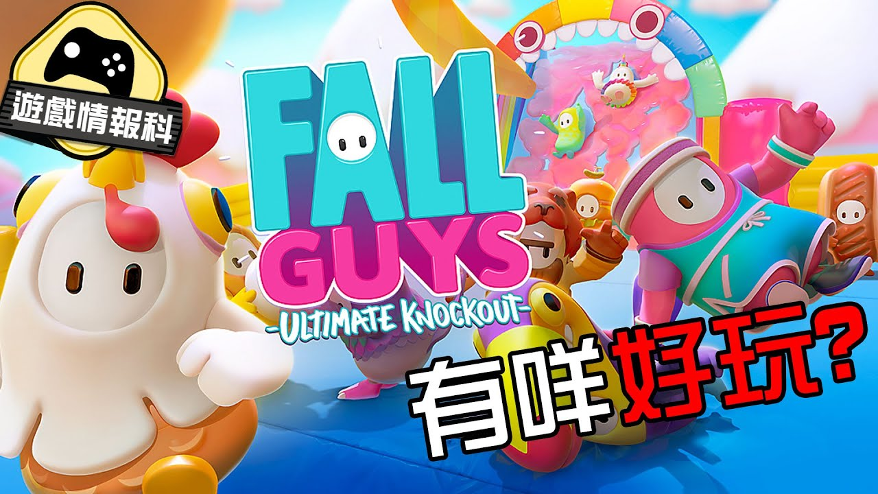 【 遊戲介紹 】 Fall Guys ultimate knockout 有甚麼 好玩 ?  - 遊戲情報科