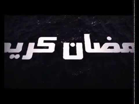 Ramadan Sting Fezzan Tv