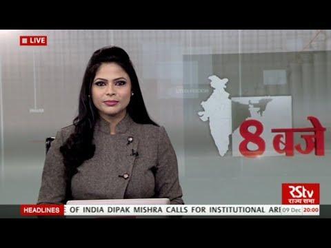Hindi News Bulletin | हिंदी समाचार बुलेटिन – Dec 09, 2017 (8 pm)