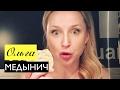 Ольга Медынич: Позы для фотосессии. Уроки позирования