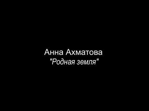 [Поэзия]  «Родная земля» Анна Ахматова. Читает Александр Тютюнников