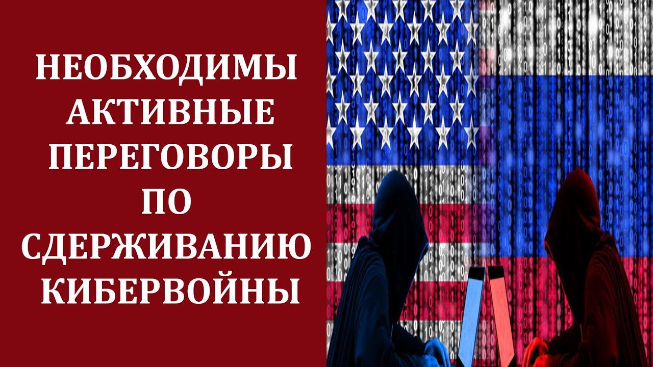 В.Овчинский: О кибердиалоге на фронтовой линии новой холодной войны