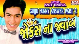 Jokes Na Jawab || Amit Khuva New Comedy Video Gujarati || Gujju Funny Answer Part 2