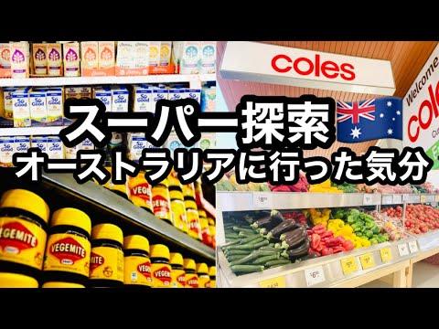【旅行気分】オーストラリアのスーパーの店内を探索| オーストラリア人が食べてるもの| オーストラリアと日本の食文化の違い| オーストラリアのスーパーに行った気分| お母ちゃんといい旅夢気分 Coles