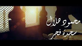 Doaa Sagdet Fagr - El Sheikh Mahmoud Helal دعاء سجدة فجر - الشيخ محمود هلال
