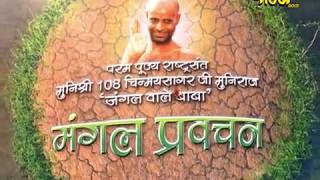 Download Jain Acharya Pravachan Jain Muniraj Videos - Dcyoutube