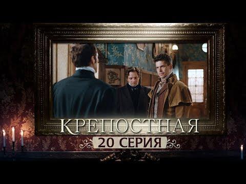 Сериал Крепостная - 20 серия | 1 сезон (2019) HD
