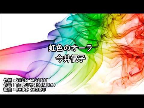『虹色のオーラ』 ♪今井優子